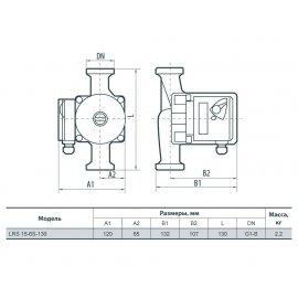 Циркуляционный насос Sprut LRS 15-6S-130 | (Китай)