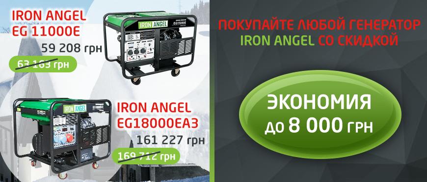 Iron Angel скидка