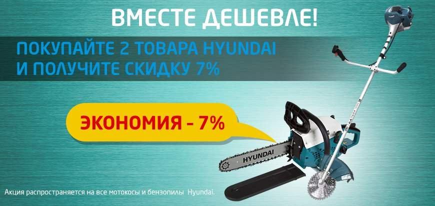 Hyundai - вместе дешевле!