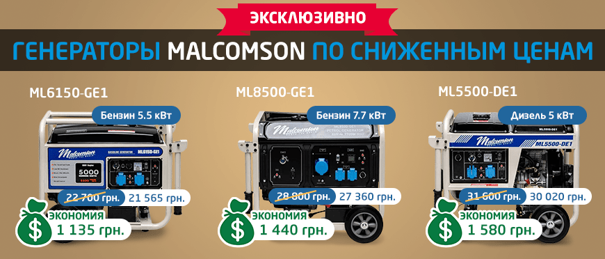 Скидки Malcomson
