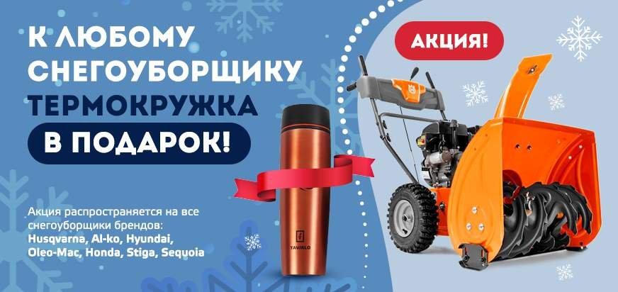 Подарки к снегоуборщикам