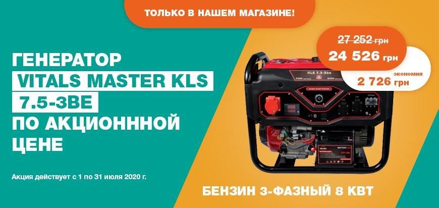 Vitals Master KLS 7.5-3be