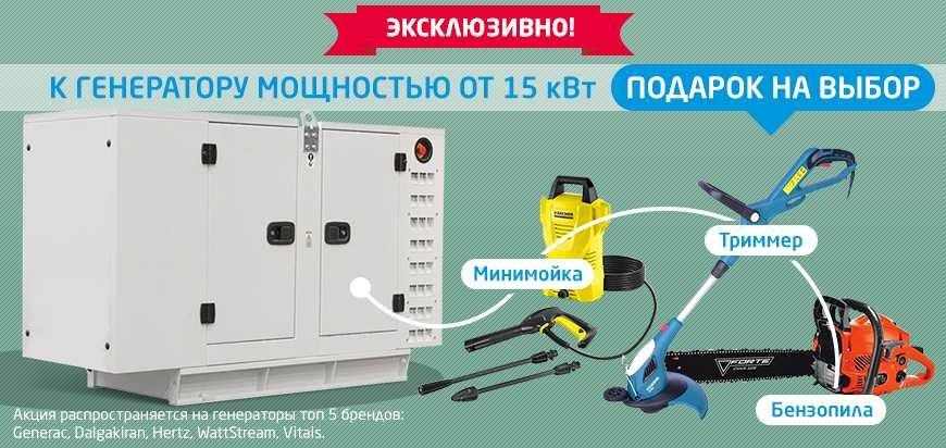 Подарок к генератору от 15 кВт