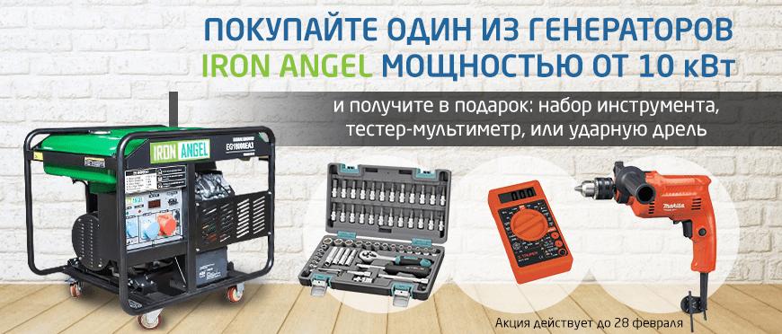 Iron Angel подарки